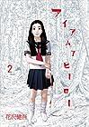 アイアムアヒーロー 第2巻 2009年12月26日発売