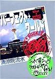パーフェクト・ワールド What a perfect world! Book.1 (講談社BOX)