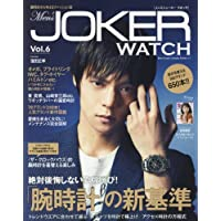 Men's JOKER WATCH 表紙画像