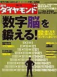 週刊 ダイヤモンド 2008年 6/7号 [雑誌]