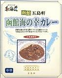 五島軒【函館海の幸カレー】 (北海道のご当地カレー)