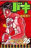 バキ(26) (少年チャンピオン・コミックス)
