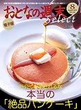 おとなの週末セレクト「絶品パンケーキ」<2012年8月号>