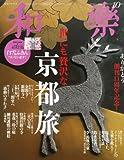 和樂 2012年 10月号 [雑誌]