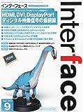 Interface (インターフェース) 2011年 09月号 [雑誌]