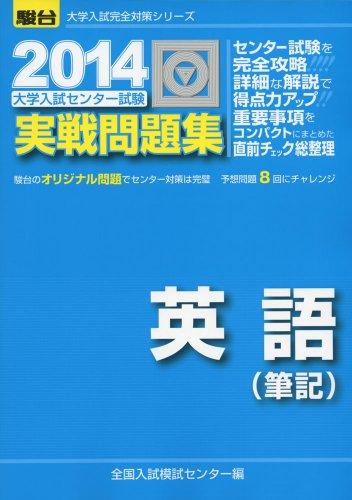 大学入試センター試験実戦問題集英語〈筆記〉