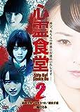 心霊食堂2[DVD]