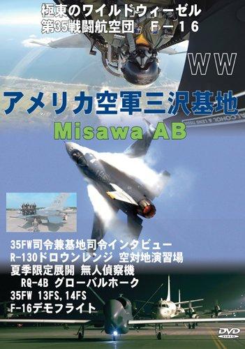 アメリカ空軍 三沢基地 極東のワイルドウィーゼル 第35戦闘航空団 F-16