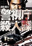 警視庁殺人課 DVD-BOX VOL.1(初回生産限定)