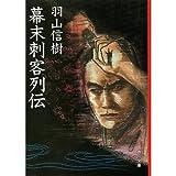 幕末刺客列伝 (角川文庫)