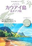 R04 地球の歩き方 リゾート カウアイ島 2012~ (地球の歩き方リゾート)