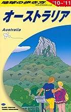 C11 地球の歩き方 オーストラリア 2010~2011