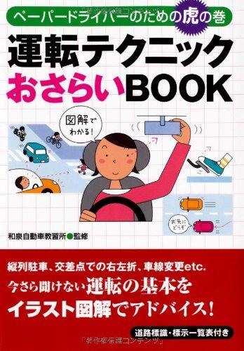 運転テクニックおさらいBOOK