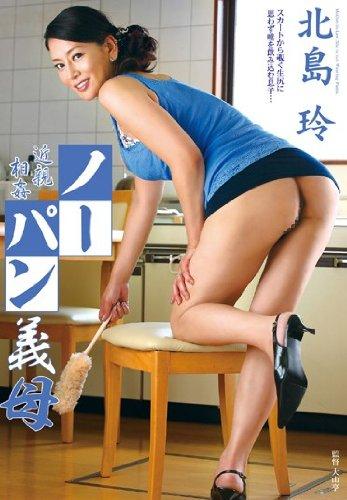近親相姦 ノーパン義母 北島玲 VENUS [DVD]