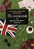 15のわけあり小説 (新潮文庫)