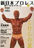 盛夏号 新日本プロレスBi-monthly(5) 2015年 8/15 号 [雑誌]: 週刊プロレス 別冊
