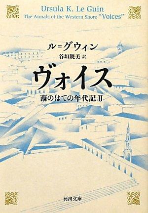 ヴォイス 西のはての年代記Ⅱ (河出文庫)