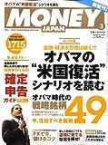 MONEY JAPAN (マネージャパン) 2009年 03月号 [雑誌]