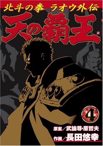 天の覇王 4―北斗の拳ラオウ外伝 (BUNCH COMICS)