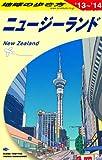 C10 地球の歩き方 ニュージーランド 2013~2014