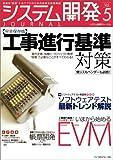 システム開発ジャーナル Vol.5
