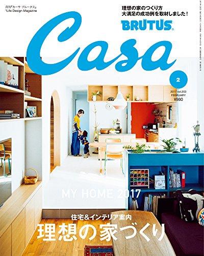 Casa BRUTUS 2017年2月号 大きい表紙画像