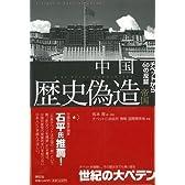 【バーゲンブック】 中国歴史偽造帝国