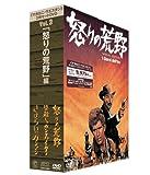 「マカロニ・ウエスタン」3枚セットDVD Vol.3 「怒りの荒野」編