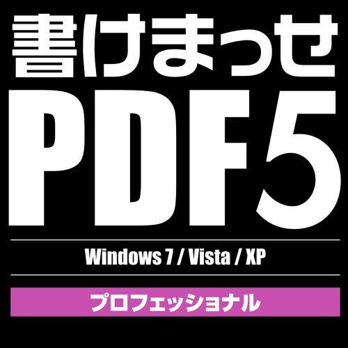 書けまっせPDF5 プロフェッショナル [ダウンロード]
