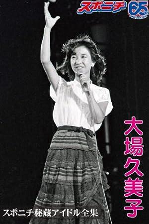 スポニチ秘蔵アイドル全集 大場久美子