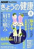 NHK きょうの健康 2007年 08月号 [雑誌]