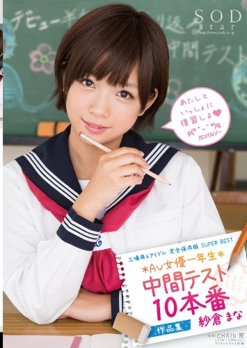紗倉まな AV女優一年生中間テスト 10本番 作品集 [DVD]