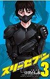 777スリーセブン 3 (少年チャンピオン・コミックス)