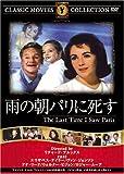 雨の朝巴里に死す [DVD] FRT-156