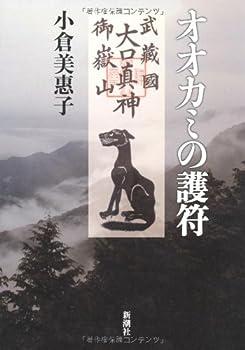 オオカミの護符