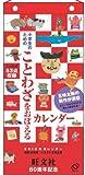 旺文社 小学生のための ことわざをおぼえるカレンダー 2012年 (旺文社カレンダー)