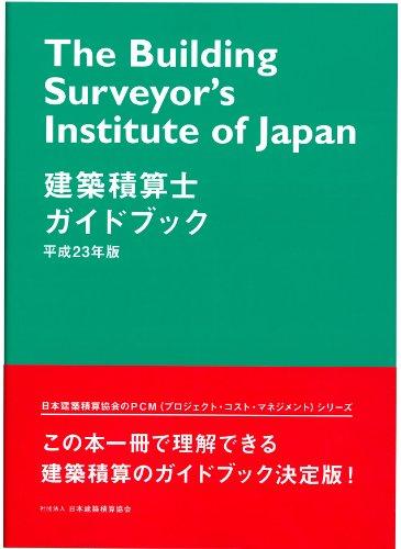 建築積算士ガイドブック 平成23年版 (PCM(プロジェクト・コスト・マネジメント)シリーズ)