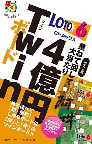 ポケット版 ロト6重ねて回して大当たり4億円TWINボード