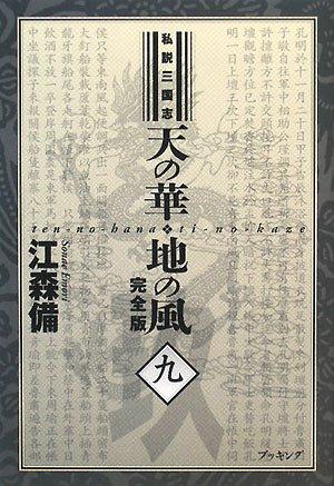 私説三国志 天の華・地の風 完全版〈9〉 (fukkan.com)