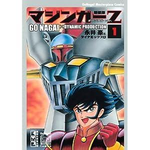 新装版 マジンガーZ オリジナルver.(1) (講談社漫画文庫 な 2-33)