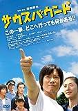 サウスバウンド スペシャル・エディション [DVD]