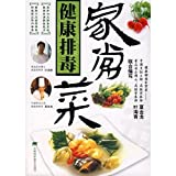 healthy detox home cooking [Paperback]