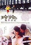 玲玲の電影日記 [DVD]