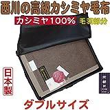 京都西川 カシミヤ毛布 ダブルサイズ 日本製 ローズ カシミアブランケット