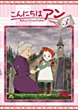 こんにちは アン~Before Green Gables 3 [DVD]