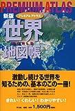 新版 プレミアム アトラス 世界地図帳