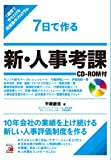 7日で作る新・人事考課 CD-ROM付 (Asuka business & language book)