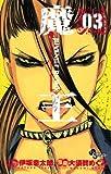 魔王 JUVENILE REMIX(3) (少年サンデーコミックス)