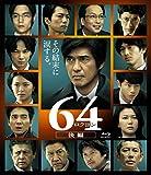 64-ロクヨン-後編 通常版Blu-ray