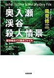 奥入瀬渓谷殺人情景―駅弁味めぐり事件ファイル (光文社文庫)